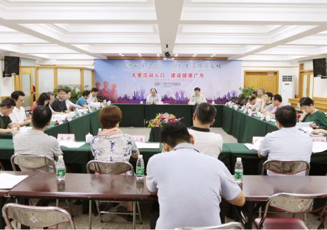 2017年第28个世界人口日专题座谈会在广州举行